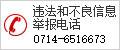 违法和不良信息举报电话:0714-6516673